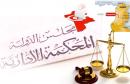 tribunal-administratifrtci