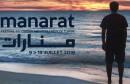 manarat-film-tunisie-680x385