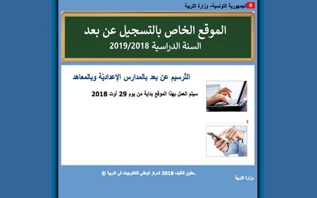 inscription-a-distance-année-scolaire-18-19