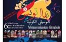 Carnaval-de-la-Tunisie-pour-la-Musique-Universelle-680x903