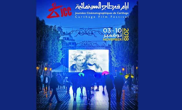 Tunisie/Culture : 29è édition des journées cinématographiques de Carthage