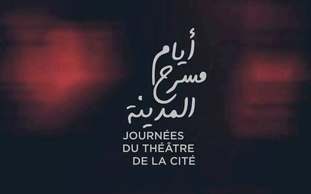 journees-theatre-cite-culture