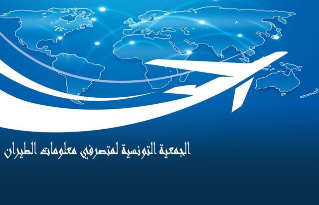 Association tunisienne des gestionnaires de l'information aéronautique (ATGIA)