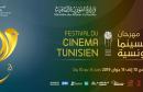 Festival du Cinéma Tunisien 2019