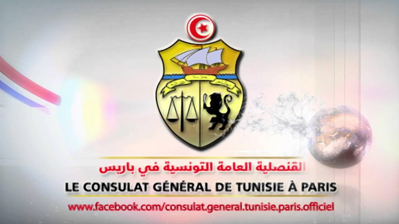 Consulat-général-de-Tunisie-à-Paris
