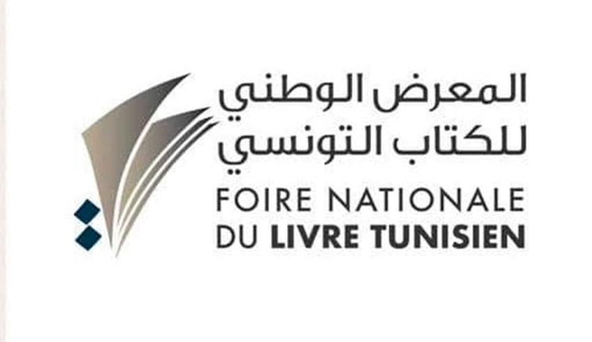 foire-nationale-du-livre-tunisien